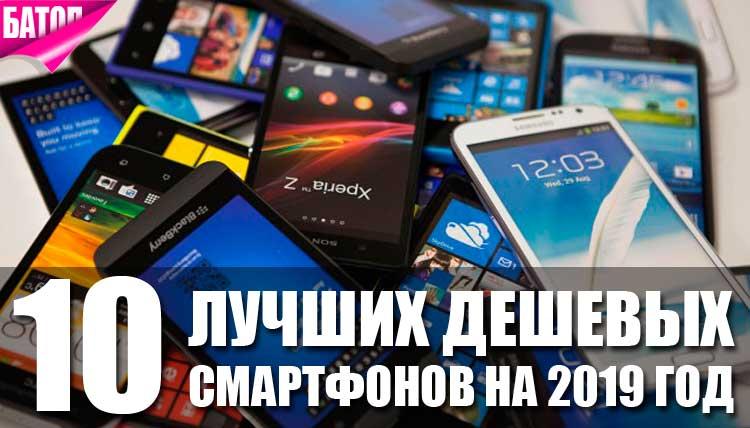лучшие дешевые смартфоны на 2019 год: недорогие телефоны для любого бюджета