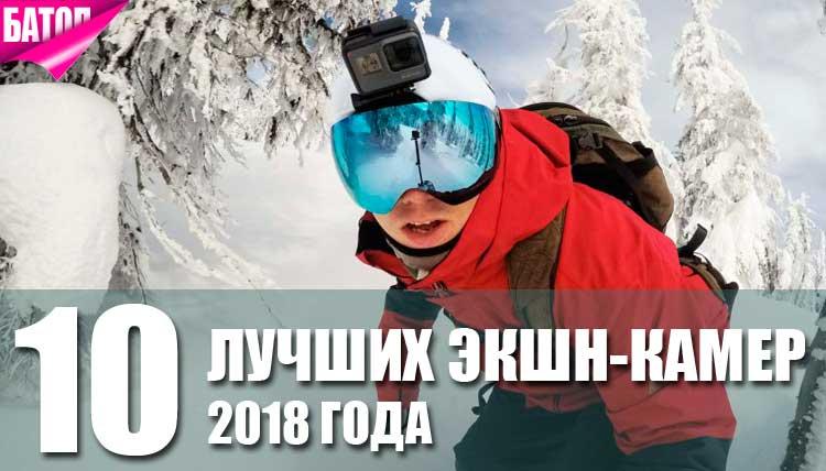 лучшие экшн-камеры 2018 года