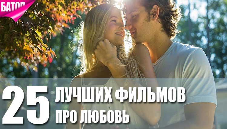 лучшие фильмы про любовь