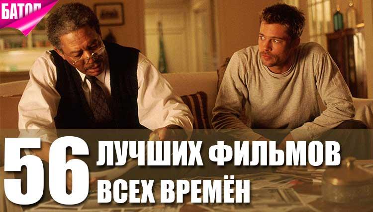 лучшие фильмы всех времён(3)