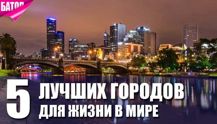 лучшие города для жизни в мире