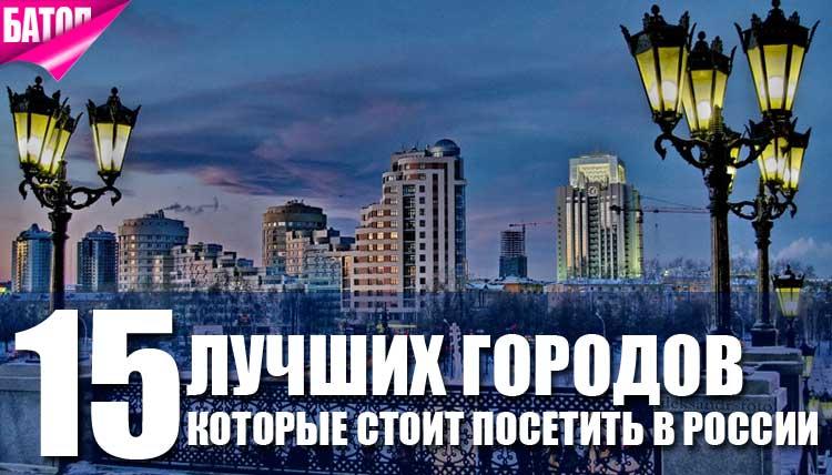 лучшие города, которые стоит посетить в России