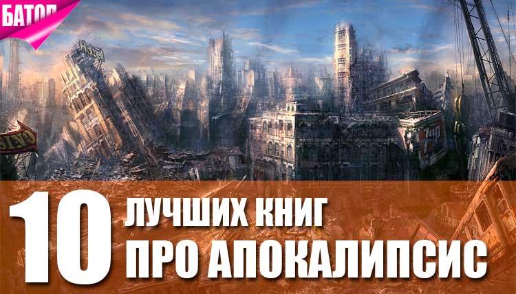 лучшие книги про апокалипсис