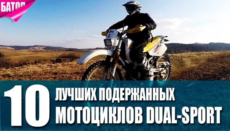 лучшие подержанные мотоциклы