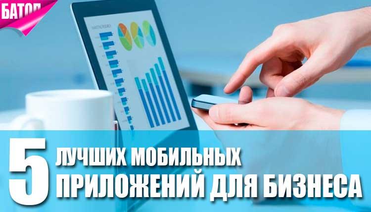 5 лучших мобильных приложений для бизнеса