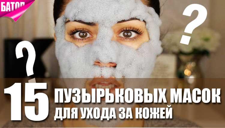 Лучшие пузырьковые маски для лица