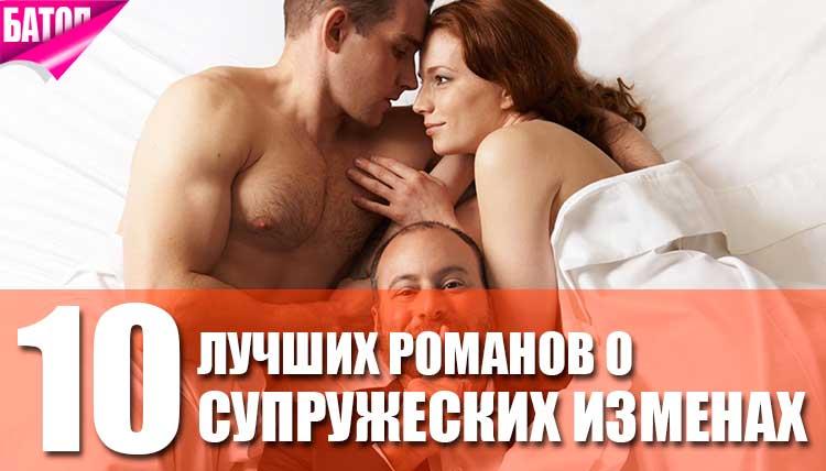 лучшие романы на тему супружеских измен