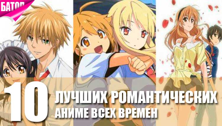 лучшие романтические аниме всех времен