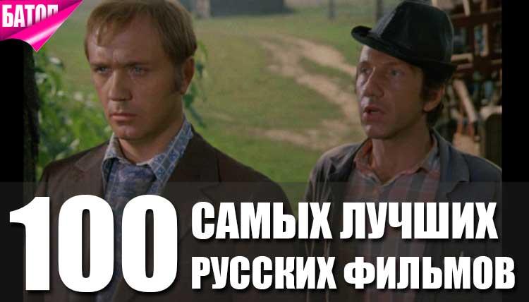 лучшие русские фильмы(2)