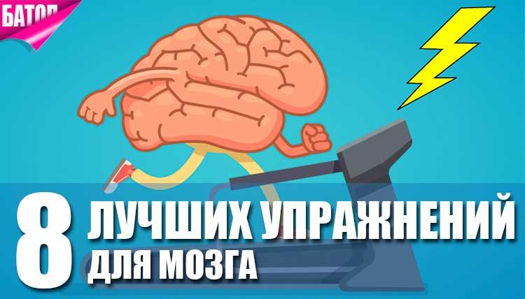 лучшие упражнения для мозга