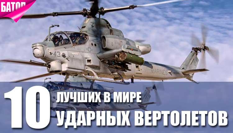 лучшие в мире ударные вертолёты