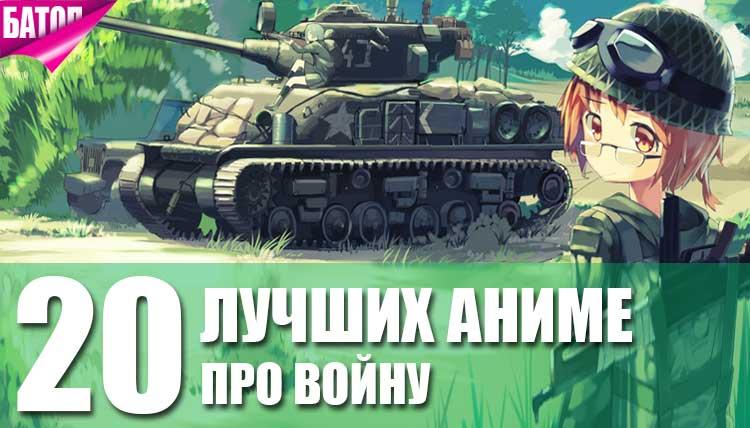 лучшие военные аниме всех времен