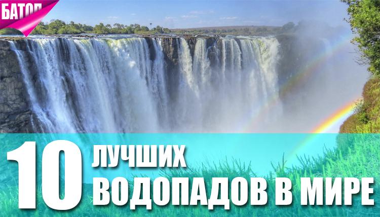 лучшие водопады в мире