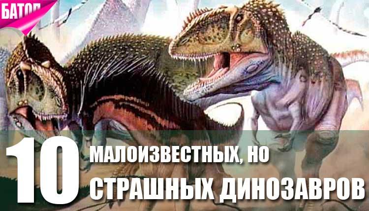малоизвестные динозавры, которые были страшнее тираннозавра рекса
