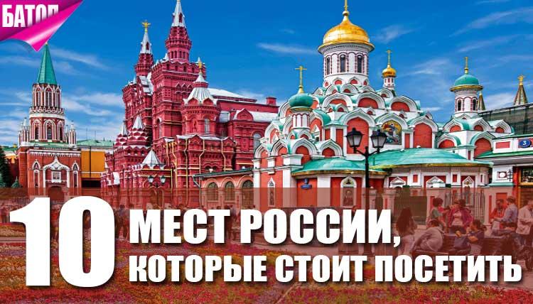 Места России, которые стоит посетить