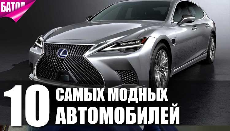 самые модные машины
