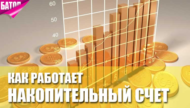 Накопительный счет в банке - как это работает?
