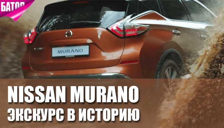 Nissan Murano: экскурс в историю