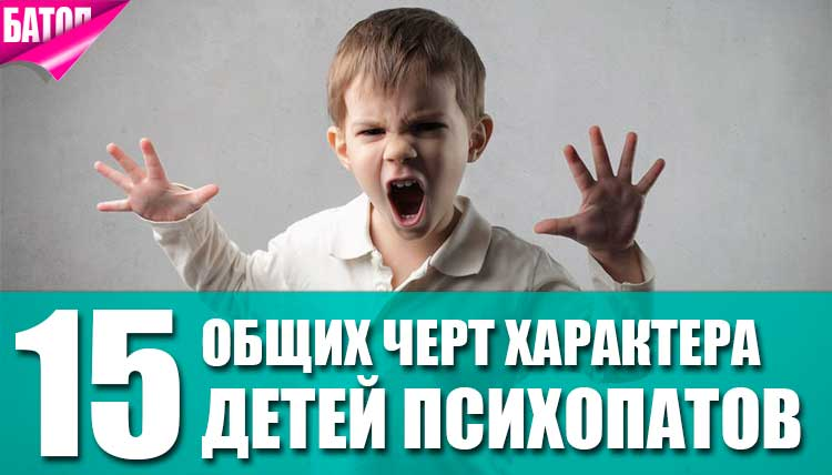 общие черты ребенка психопата