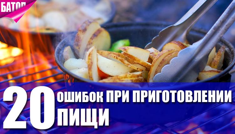 самые распространенные ошибки при приготовлении пищи