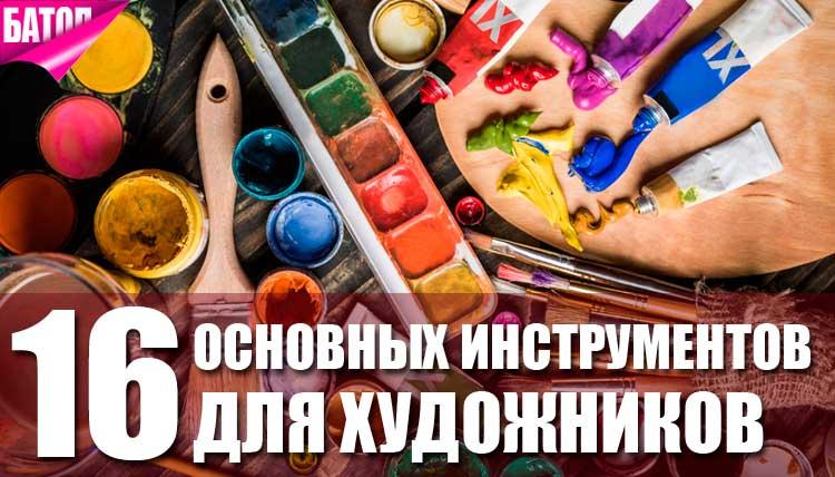 основные инструменты для художников