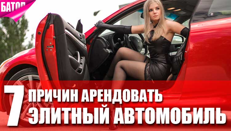 Особенности проката элитных автомобилей
