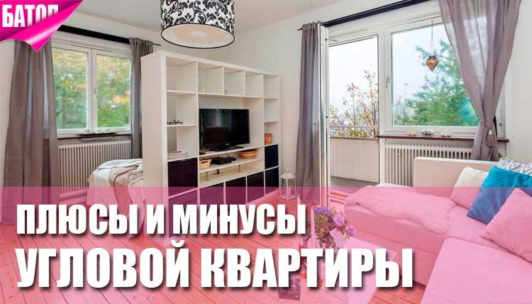 Угловая квартира в панельном доме - плюсы и минусы