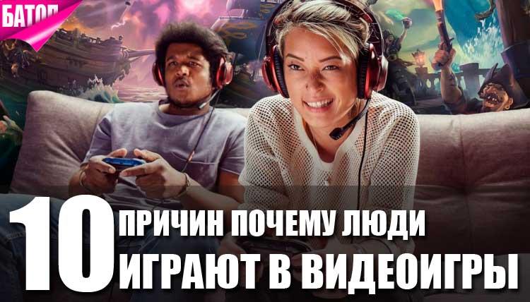 Почему люди играют в видеоигры