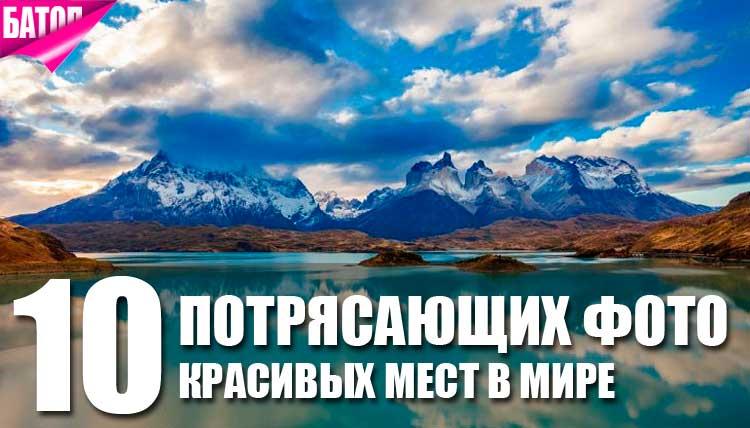 потрясающие фотографии красивых мест в мире