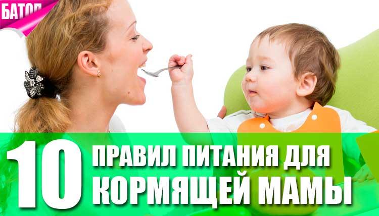 правила здорового питания для кормящей мамы