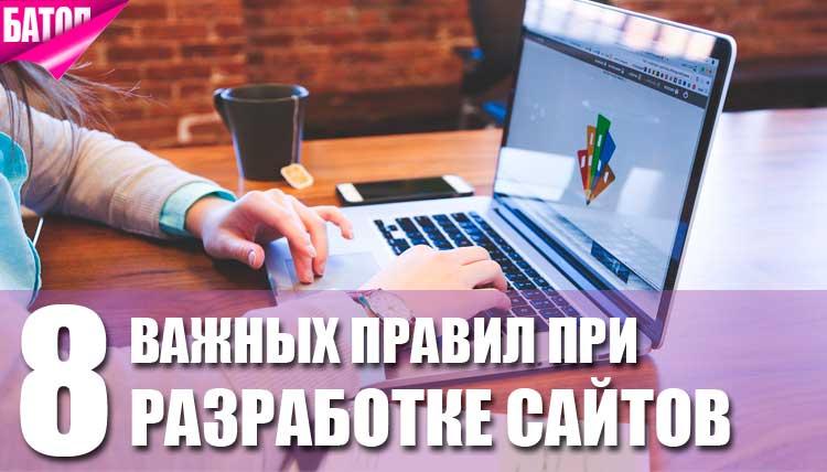 важные правила разработки и проектирования веб-сайтов