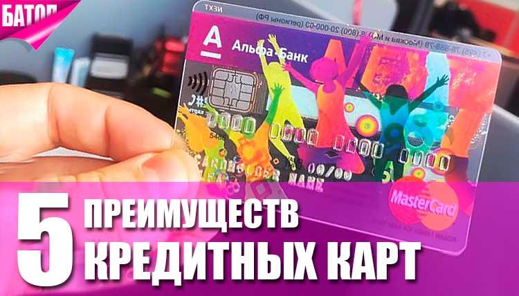 5 преимуществ кредитных карт