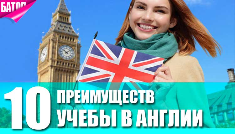 10 преимуществ учебы в Великобритании