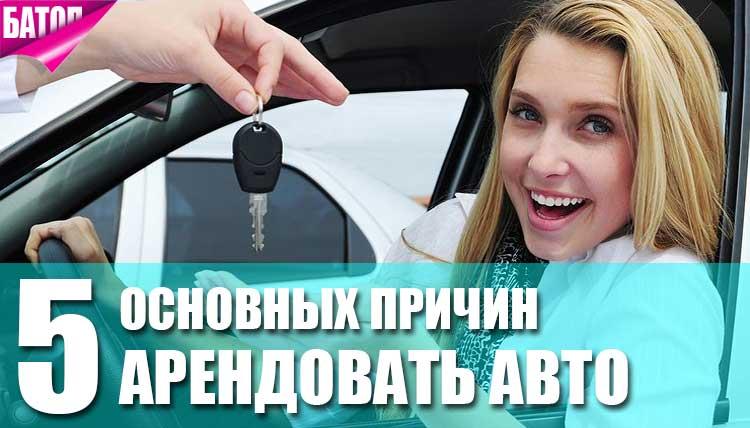 Почему арендовать автомобиль лучше, чем покупать