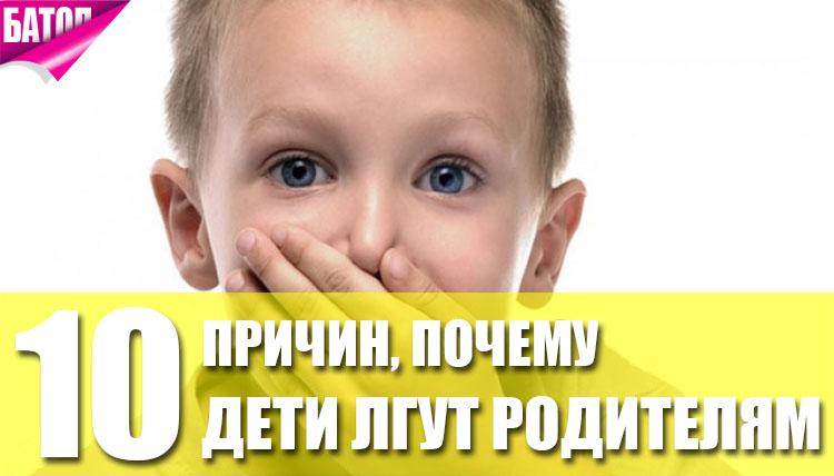 причины почему дети лгут родителям