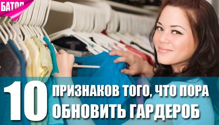 признаки того, что пора обновить свой гардероб