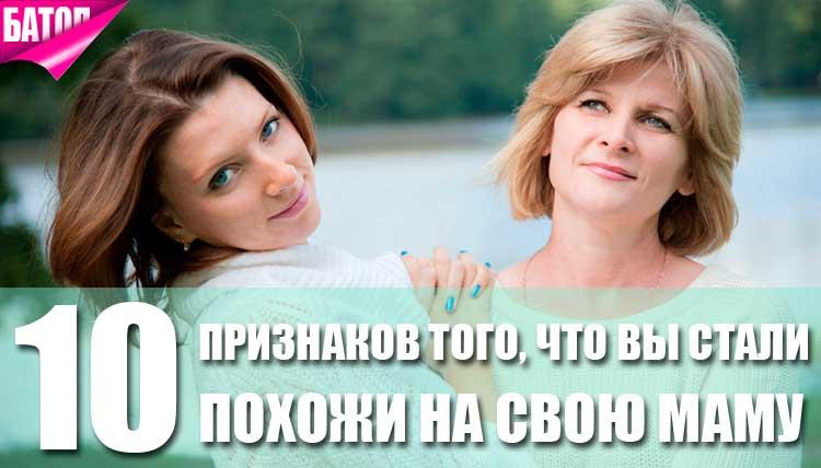 признаки того, что вы становитесь похожей на свою маму