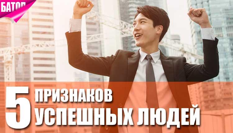 признаки умных и успешных людей