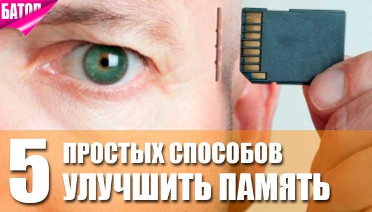 простые способы улучшить память