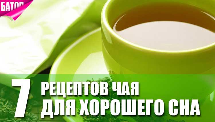 рецепты чая для хорошего сна