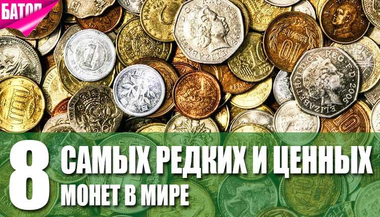 самые редкие и ценные монеты в мире