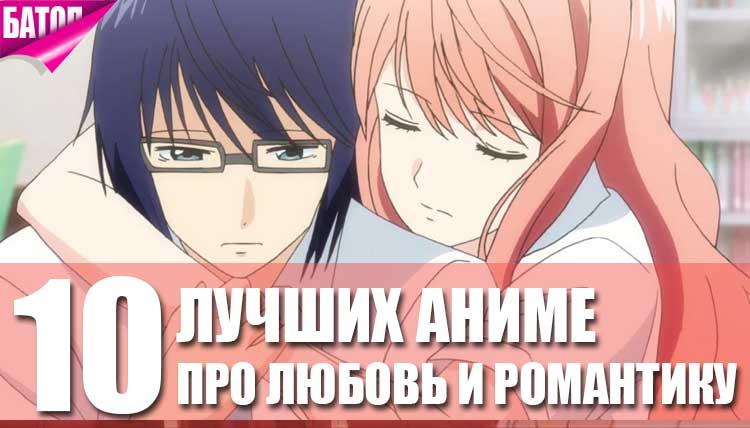 лучшие аниме про любовь и романтику