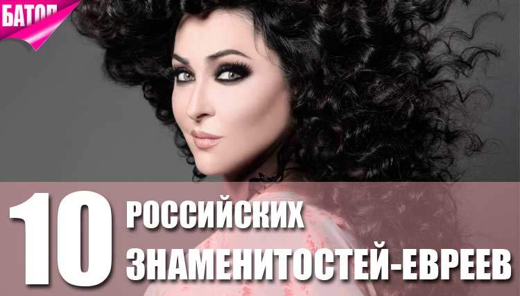 российские знаменитости-евреи