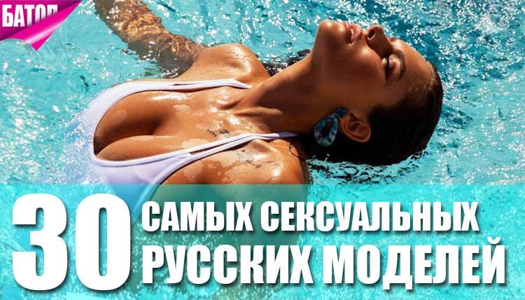 самые красивые российские фотомодели