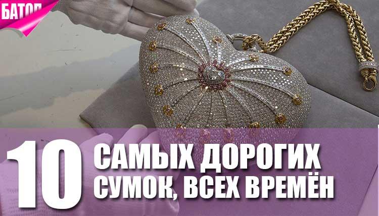 самые дорогие сумки всех времён