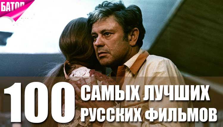 смые лучшие русские фильмы