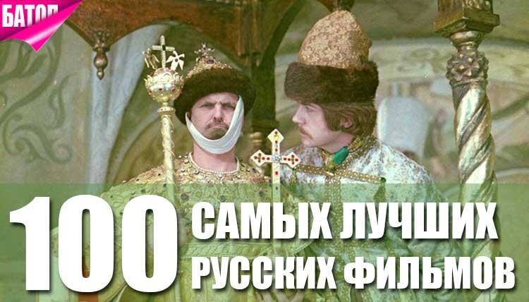 самые лучшие русские фильмы(3)