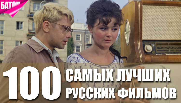 самые лучшие русские фильмы(4)