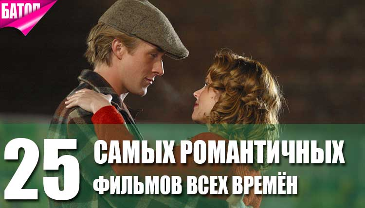 самые романтичные фильмы всех времён(2)