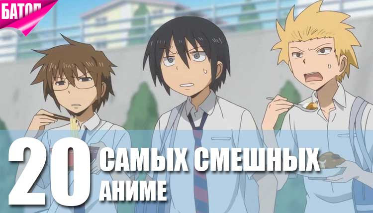 самые смешные аниме